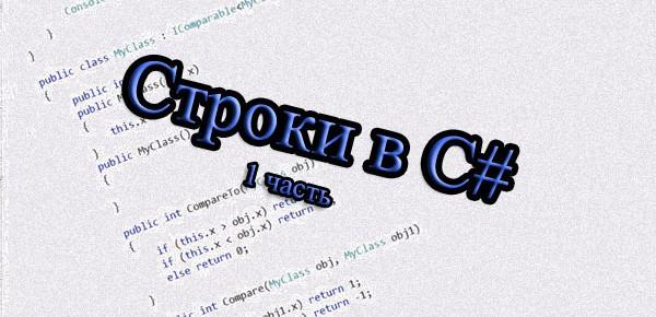 Строки в C# (1 часть)