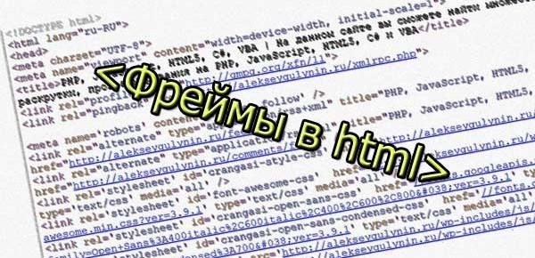 Фреймы в HTML