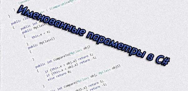 Именованные параметры в C#