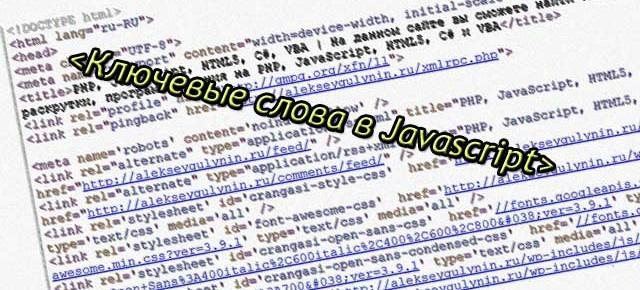 Ключевые слова в Javascript