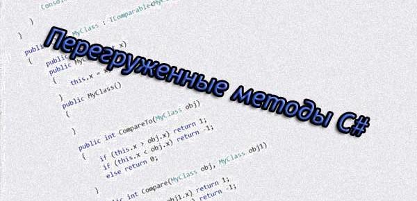 Перегруженные методы C#