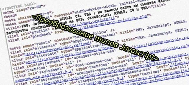 Преобразование типов Javascript