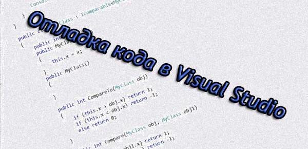 Отладка кода в Visual Studio