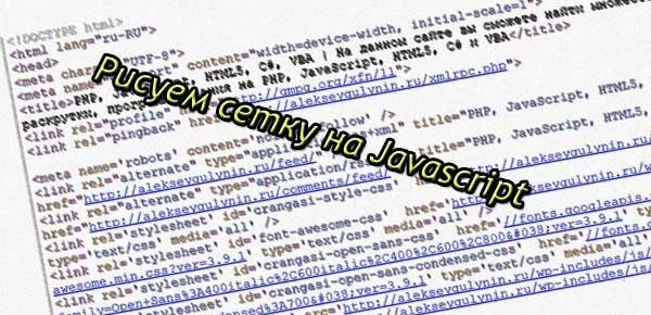 рисуем сетку на javascript