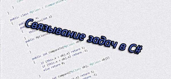 Связывание задач в C#
