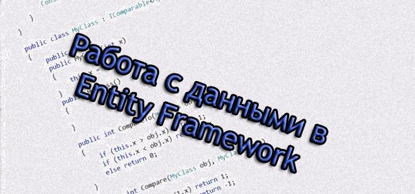 Работа с данными в Entity Framework