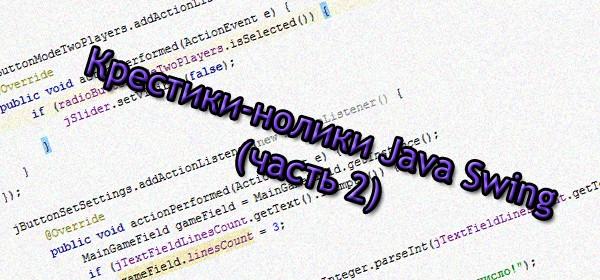 Крестики-нолики Java Swing (часть 2)