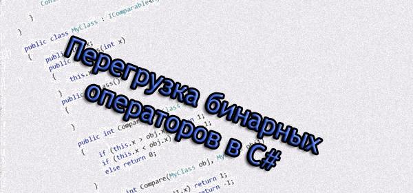 Презентация на тему:  перегрузка операторов x = a + b результат 1-й операнд2-й операнд оператор по количеству