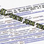 HTML-теги для текста