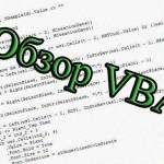 Обзор VBA