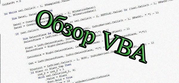 программирование VBA excel