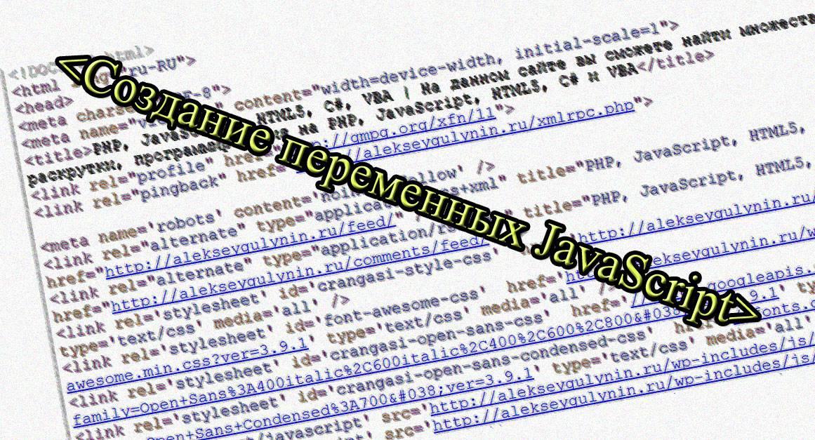 Создание переменных JavaScript