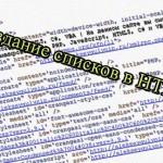 Создание списков в HTML