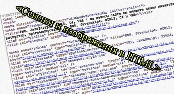 Ссылки и изображения в HTML
