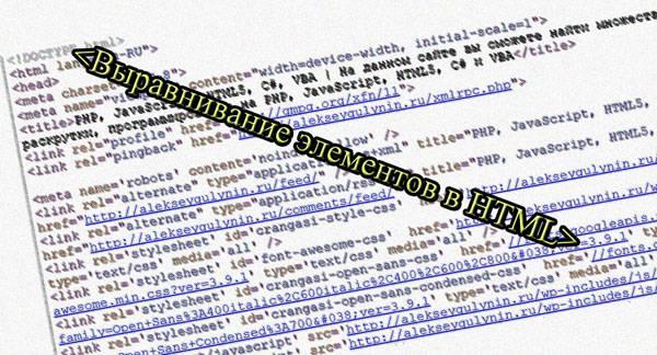 Выравнивание элементов в HTML