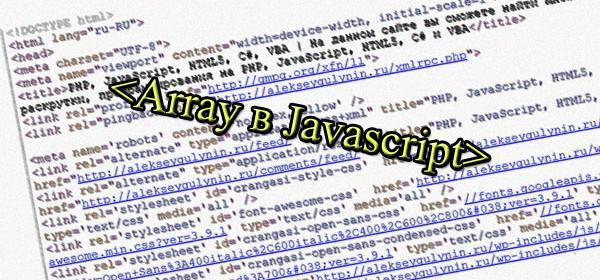 Array в Javascript