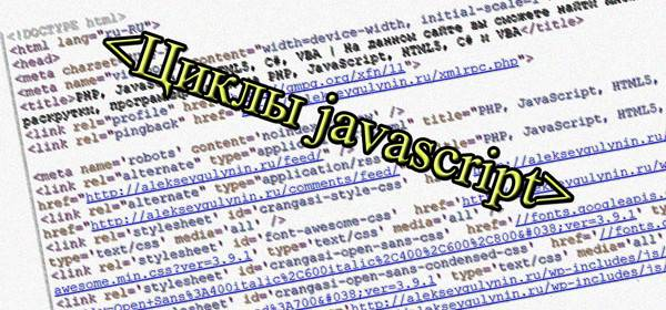 Циклы javascript