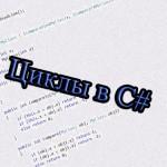 Циклы в C#