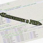 Константы в PHP