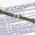 Массивы в Javascript