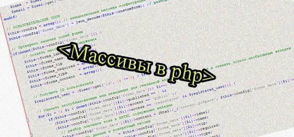 Массивы в php