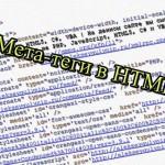 Мета-теги в HTML