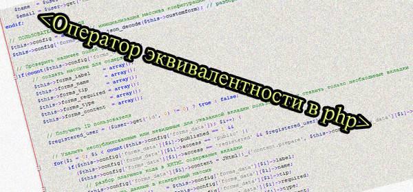 Оператор эквивалентности в php
