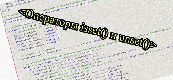 Операторы isset() и unset()
