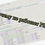 Почему не работает PHP?