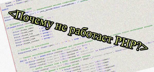 Почему не работает PHP