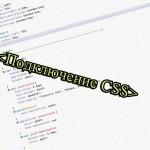 Подключение CSS
