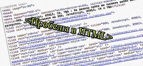Пробелы в HTML