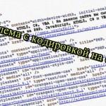 Проблема с кодировкой на сайте