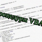 Процедуры VBA