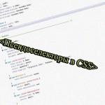 Псевдоселекторы в CSS