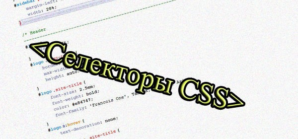 Селекторы CSS