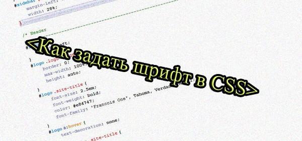 Как задать шрифт в CSS