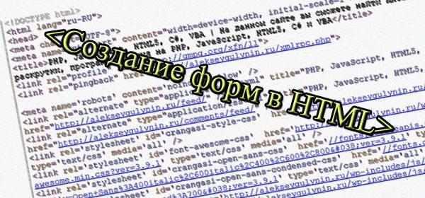 Создание форм в HTML
