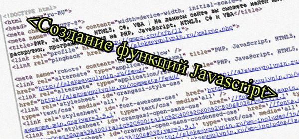 Создание функций javascript