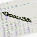 Ссылки в PHP