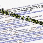 Switch case в Javascript