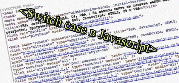 switch-case-v-javascript