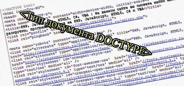 Тип документа DOCTYPE