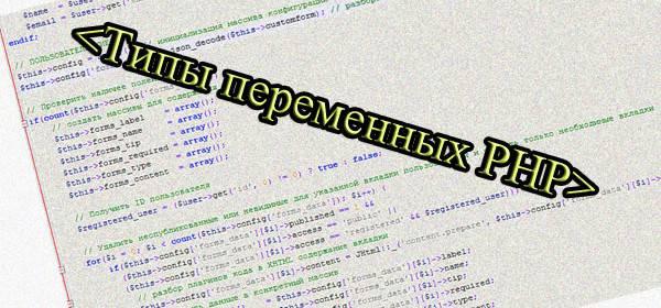Типы переменных PHP