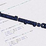 Условный оператор в C#