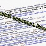 Условный оператор в Javascript