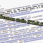 Вставка audio HTML5