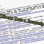 Объект Date в Javascript