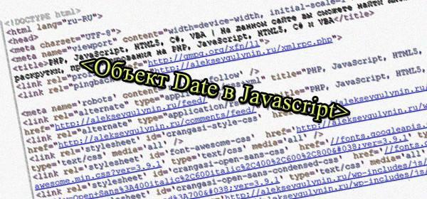 Date в Javascript