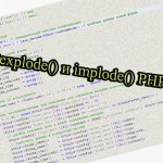 explode() и implode() PHP